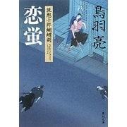 恋蛍―流想十郎蝴蝶剣(角川文庫) [文庫]