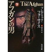 アフガンの男〈下〉(角川文庫) [文庫]