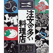 注文の多い料理店(日本の童話名作選) [絵本]