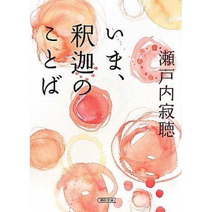 いま、釈迦のことば(朝日文庫) [文庫]