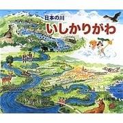 日本の川 いしかりがわ [絵本]