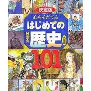 決定版 心をそだてるはじめての日本の歴史 名場面101 [絵本]
