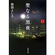 聖なる黒夜〈上〉(角川文庫) [文庫]