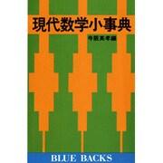 現代数学小事典(ブルーバックス) [新書]