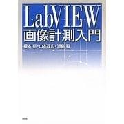 LabVIEW画像計測入門 [単行本]