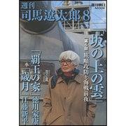 週刊司馬遼太郎 8(週刊朝日MOOK) [ムックその他]