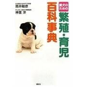 愛犬のための繁殖・育児百科事典 [単行本]