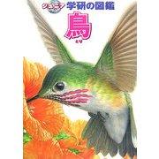 ジュニア学研の図鑑 鳥 [図鑑]