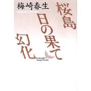 桜島・日の果て・幻化(講談社文芸文庫) [文庫]