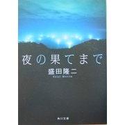夜の果てまで(角川文庫) [文庫]