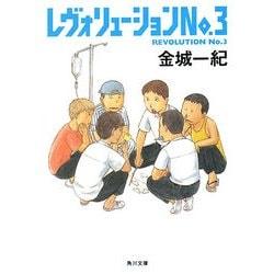 レヴォリューションNo.3(角川文庫) [文庫]
