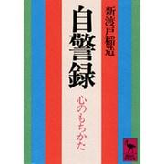 自警録(講談社学術文庫 567) [文庫]