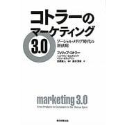 コトラーのマーケティング3.0―ソーシャル・メディア時代の新法則 [単行本]