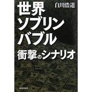 世界ソブリンバブル衝撃のシナリオ [単行本]