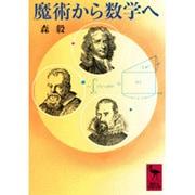 魔術から数学へ(講談社学術文庫 996) [文庫]