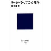 リーダーシップの心理学(講談社現代新書 725) [新書]
