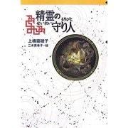 精霊の守り人(軽装版偕成社ポッシュ) [全集叢書]