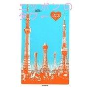 ニッポンのタワー―LOVE TOWER! [単行本]