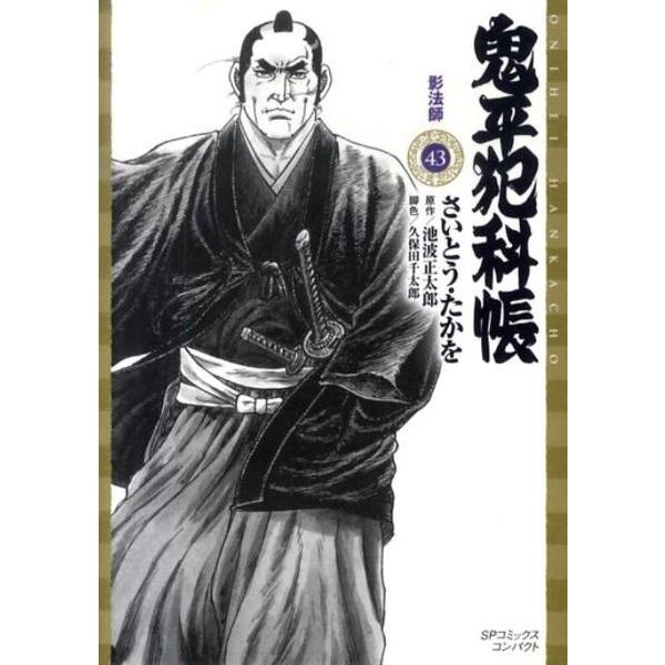 鬼平犯科帳 43(SPコミックス) [コミック]