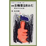 新版 主権者はきみだ―憲法のわかる50話(岩波ジュニア新書) [新書]
