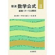 級数・フーリエ解析 〔新装版〕 (岩波 数学公式〈2〉) [単行本]