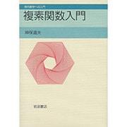 複素関数入門(現代数学への入門) [全集叢書]