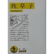 枕草子(岩波文庫) [文庫]