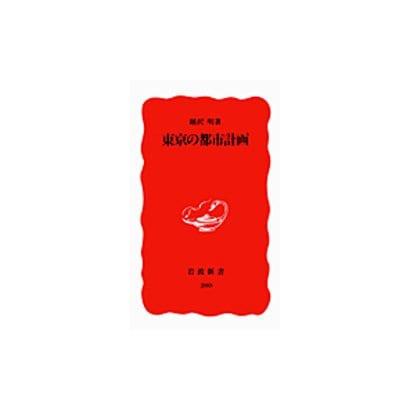 東京の都市計画(岩波新書〈200〉) [新書]