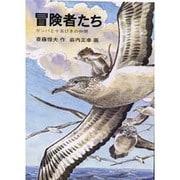 冒険者たち-ガンバと十五ひきの仲間 [単行本]