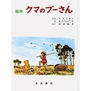 クマのプーさん-絵本(大型絵本 5) [絵本]