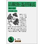 山椒魚・遥拝隊長 他7編(岩波文庫 緑 77-1) [文庫]