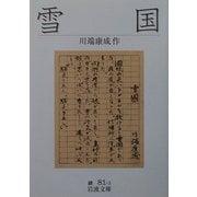 雪国 改版 (岩波文庫) [文庫]
