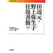 田辺元・野上弥生子往復書簡〈下〉(岩波現代文庫) [文庫]