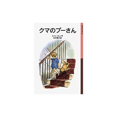 クマのプーさん 新版(岩波少年文庫 8) [全集叢書]