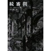続審問(岩波文庫) [文庫]