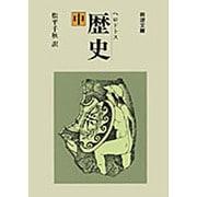 歴史 中(岩波文庫 青 405-2) [文庫]