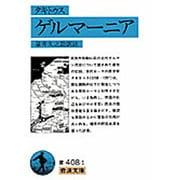 ゲルマーニア(岩波文庫 青 408-1) [文庫]