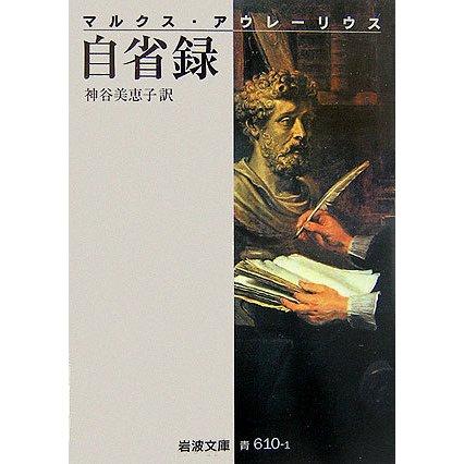 自省録 改版 (岩波文庫) [文庫]