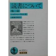読書について 他二篇 改版 (岩波文庫) [文庫]