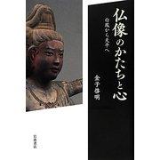 仏像のかたちと心―白鳳から天平へ [単行本]