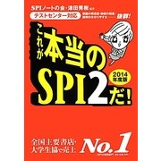 これが本当のSPI2だ!〈2014年度版〉―テストセンター対応 [単行本]