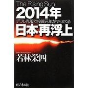 2014年日本再浮上―デフレ克服で投資元年がやってくる [単行本]