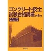 コンクリート技士試験合格講座 第9版 [単行本]