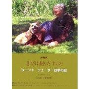 NHK喜びは創りだすもの―ターシャ・テューダー四季の庭 愛蔵本