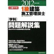 1級建築施工管理技士学科問題解説集〈平成24年度版〉 [単行本]