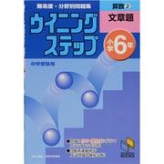 ウイニングステップ 小学6年 算数2 文章題(日能研ブックス-ウイニングステップシリーズ) [単行本]