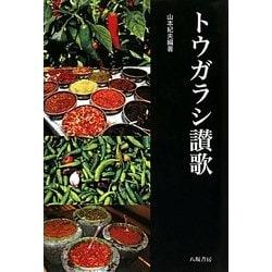 トウガラシ讃歌 [単行本]