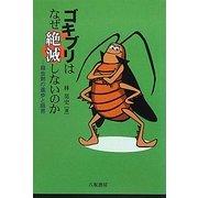 ゴキブリはなぜ絶滅しないのか―殺虫剤の進歩と限界 [単行本]