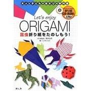 Let's enjoy ORIGAMI昆虫折り紙をたのしもう!(大人と子どものあそびの教科書) [単行本]