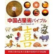 中国占星術バイブル [単行本]